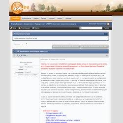 ТЕТРА: Химичните показатели на водата