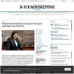 Η Κωνσταντοπούλου ιστορεί πώς έγινε πρόεδρος της Βουλής