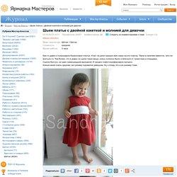 Шьем платье с двойной кокеткой и молнией для девочки