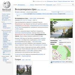 Володимирська гірка
