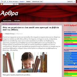 Άρθρα: Πώς να μεγαλώσετε ένα παιδί που προτιμά τα βιβλία από τις οθόνες