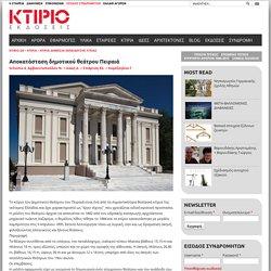 Αποκατάσταση δημοτικού θεάτρου Πειραιά