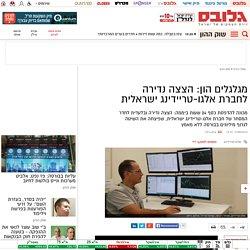 מגלגלים הון: הצצה נדירה לחברת אלגו-טריידינג ישראלית