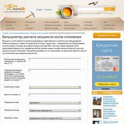 Онлайн-калькулятор расчёта мощности котла отопления