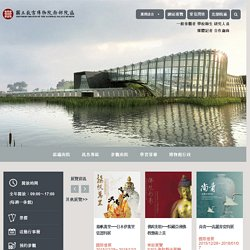 國立故宮博物院南部院區 - 亞洲藝術文化博物館