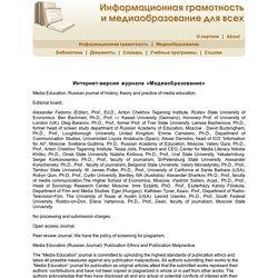 Информационная грамотность и медиаобразование * Медиаобразование * Интернет-версия журнала «Медиаобразование»