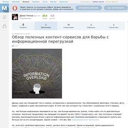 Обзор полезных контент-сервисов для борьбы с информационной перегрузкой / Мегамозг