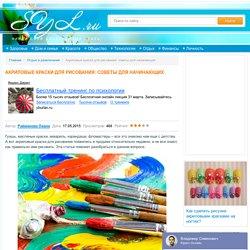 Акриловые краски для рисования: советы для начинающих