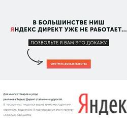 «Системный подход «тонкой» настройки Яндекс - Директ»