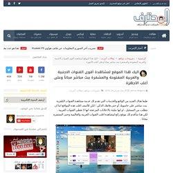 اليك هذا الموقع لمشاهدة أقوى القنوات الاجنبية والعربية المفتوحة والمشفرة ببث مباشر مجاناً وعلى أغلب الأجهزة