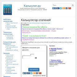 Калькулятор степеней - возвести в степень онлайн