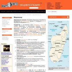 Мадагаскар — Энциклопедия «Вокруг света»