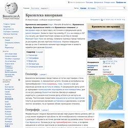Бразилска висораван — Википедија, слободна енциклопедија