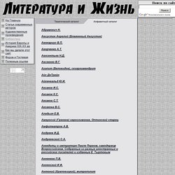 Алфавитный каталог библиотеки