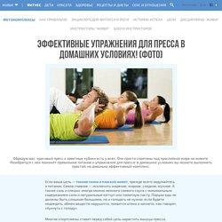 Эффективные упражнения для пресса в домашних условиях! (ФОТО)