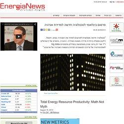 פרסום בינלאומי לטכנולוגיה חדשה למדידת אנרגיה