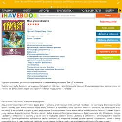Мор ученик Смерти Пратчетт Теренс Дэвид Джон читать онлайн, скачать бесплатно
