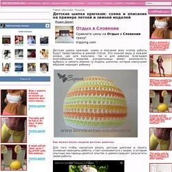 Детская шапка крючком: схема и описание вязания и видео уроки