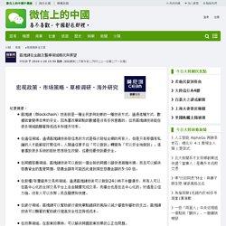 區塊鏈在金融及醫療領域概況與展望-微信上的中國