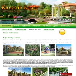 Инфраструктура коттеджного посёлка «Княжий Берег»