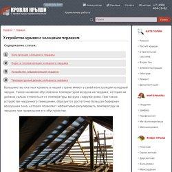 Холодный чердак: пирог потолка, устройство, пароизоляция перекрытия и гидроизоляция