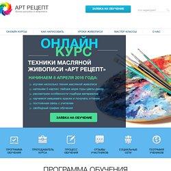 Онлайн курс техники масляной живописи