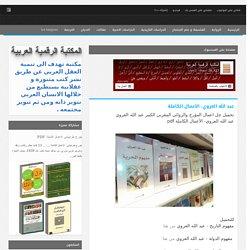 عبد الله العروي- الأعمال الكاملة