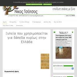 Ξυλεία που χρησιμοποείται για δάπεδα κυρίως στην Ελλάδα