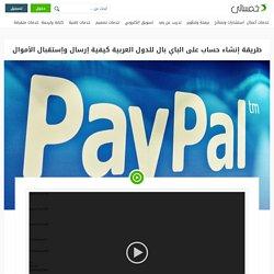 طريقة إنشاء حساب على الباي بال للدول العربية كيفية إرسال وإستقبال الأموال