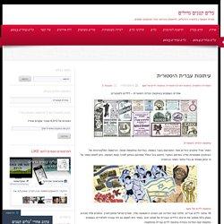 עיתונות עברית היסטורית