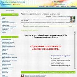 Методическая разработка по теме: Проектная деятельность младших школьников.