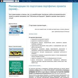 Рекомендации по подготовке портфолио проекта (архив)...: Стартовая презентация...
