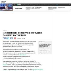 Пенсионный возраст в Белоруссии повысят на три года