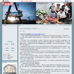 """刘长乐在政府和百姓之间""""擦边球""""_人物画报"""