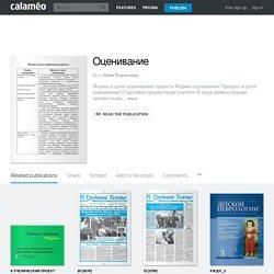 Calaméo - Оценивание