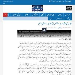 Punjab ki sugar mills se RAW agents ki giriftari, Rana Sana ki la ilmi