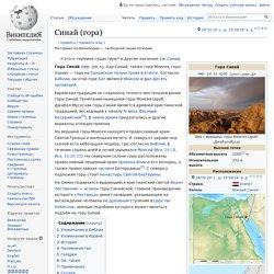 Синай (гора)