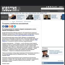 Гагарин улыбнется москвичам