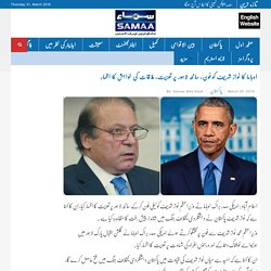 Obama ka Nawaz shareef ko phone, saneha Lahore par taaziyat, mulaqaat ki khuwahish ka izhaar