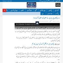 Dora Pakistan PCB ne multawi kiya, Afghan cricket board