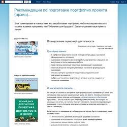 Рекомендации по подготовке портфолио проекта (архив)...: Планирование оценочной деятельности