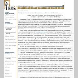 Иммиграция в Канаду. Профессиональная и Независимая категории по федеральной программе. Иммиграционные формы