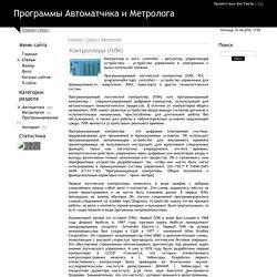Контроллеры (ПЛК) - Автоматика - Каталог статей - Программы Автоматчика и Метролога