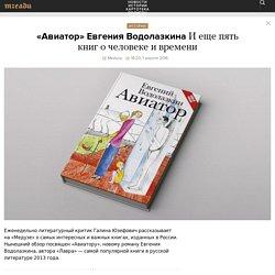 «Авиатор» Евгения Водолазкина: И еще пять книг о человеке и времени