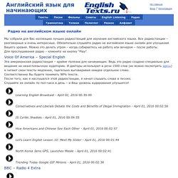 Радио на английском языке онлайн