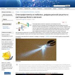 Спектрофотометр из мобилки, дифракционной решетки и светодиода белого свечения