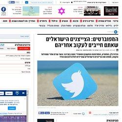 המפוברטים: הצייצנים הישראלים שאתם חייבים לעקוב אחריהם