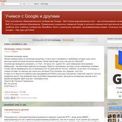Учимся с Google и другими: календарь