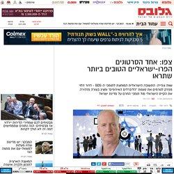 צפו: אחד הסרטונים הפרו-ישראליים הטובים ביותר שתראו