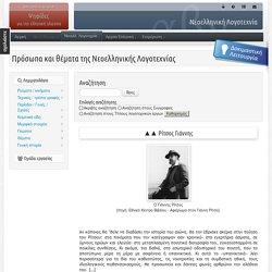 Ιστορία Νεοελληνικής Λογοτεχνίας